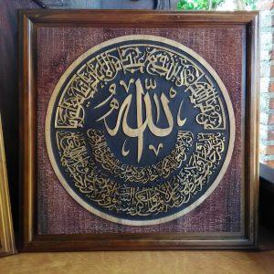 Kaligrafi Allah dan Ayat kursi